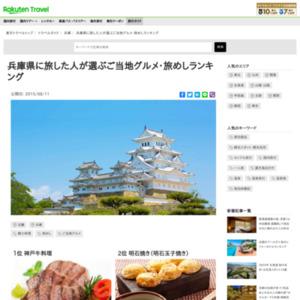兵庫県に旅した人が選ぶ!兵庫県・旅めしランキング