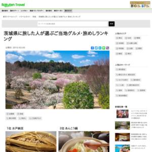 茨城県に旅した人が選ぶ!茨城県・旅めしランキング