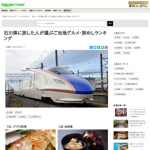 石川県に旅した人が選ぶ!石川県・旅めしランキング