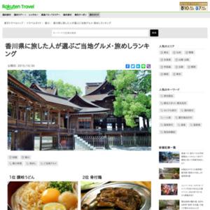 香川県に旅した人が選ぶ!香川県・旅めしランキング
