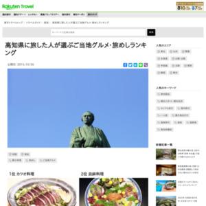 高知県に旅した人が選ぶ!高知県・旅めしランキング