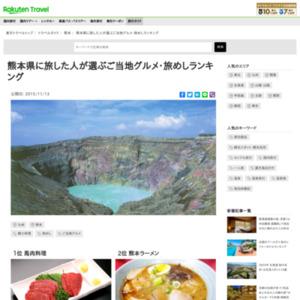 熊本県に旅した人が選ぶ!熊本県・旅めしランキング