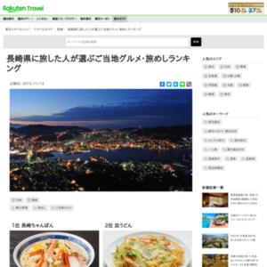 長崎県に旅した人が選ぶ!長崎県・旅めしランキング