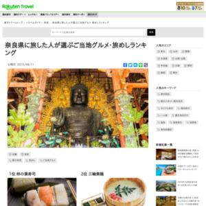奈良県に旅した人が選ぶ!奈良県・旅めしランキング