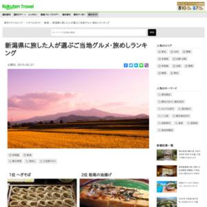 新潟県に旅した人が選ぶ!新潟県・旅めしランキング