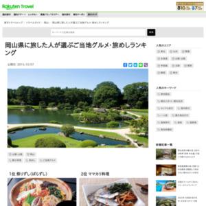 岡山県に旅した人が選ぶ!岡山県・旅めしランキング