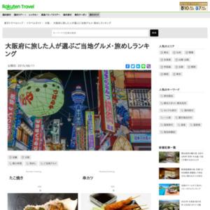 大阪府に旅した人が選ぶ!大阪府・旅めしランキング