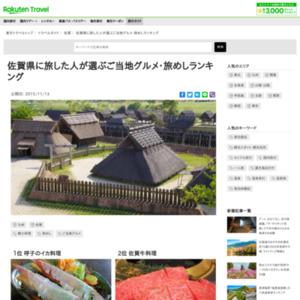 佐賀県に旅した人が選ぶ!佐賀県・旅めしランキング
