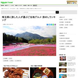 埼玉県に旅した人が選ぶ!埼玉県・旅めしランキング