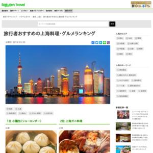 上海に旅した人がおすすめする上海料理・グルメランキング