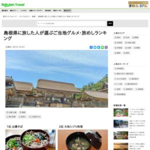 島根県に旅した人が選ぶ!島根県・旅めしランキング
