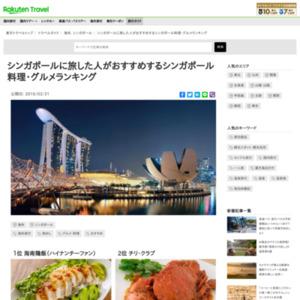 シンガポールに旅した人がおすすめするシンガポール料理・グルメランキング