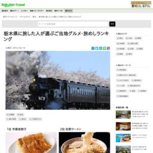 栃木県に旅した人が選ぶ!栃木県・旅めしランキング