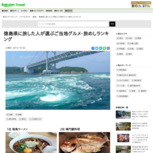 徳島県に旅した人が選ぶ!徳島県・旅めしランキング