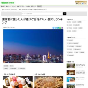 東京に旅した人が選ぶ!東京・旅めしランキング