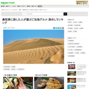 鳥取県に旅した人が選ぶ!鳥取県・旅めしランキング