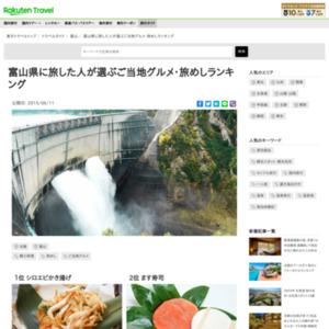 富山県を旅した人が選ぶ!富山県・旅めしランキング