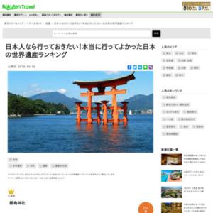 日本人なら行っておきたい! 本当に行ってよかった日本の世界遺産ランキング