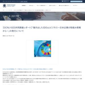 動き出したSDGsとビジネス~日本企業の取組み現場から~