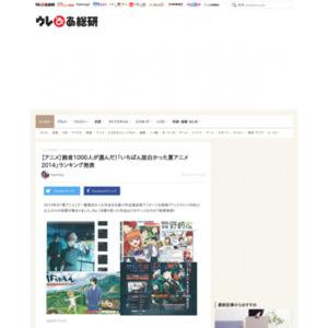 「いちばん面白かった夏アニメ2014」ランキング