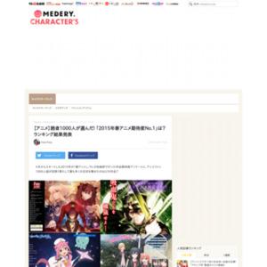 読者1000人が選んだ! 「2015年春アニメ期待度No.1」は?