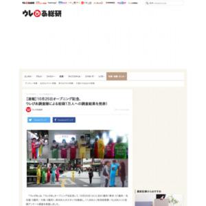 ウレぴあ調査隊による街頭1万人への調査結果「あなたにとって最高の映画は?」「世界に誇れる日本人は?」