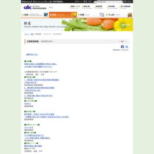 月報 野菜情報 2013年7月