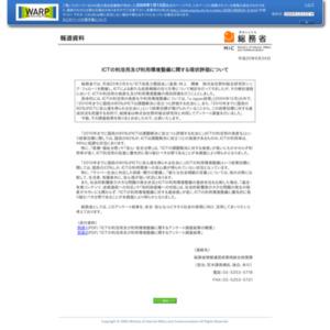 ICTの利活用及び利用環境整備に関する現状評価(122P)