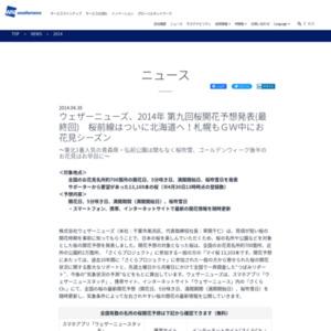 2014年 第九回桜開花予想発表(最終回)