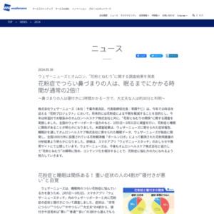 """""""花粉とねむり""""に関する調査"""