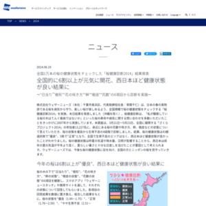 桜健康診断2014