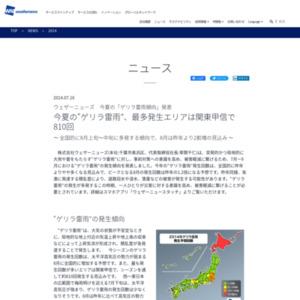 今夏の「ゲリラ雷雨傾向」発表、最多発生エリアは関東甲信で760回