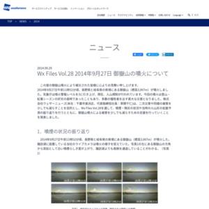 2014年9月27日御嶽山の噴火について