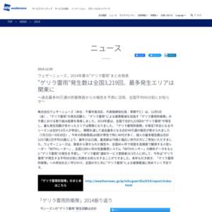 """2014年夏の""""ゲリラ雷雨""""まとめ"""