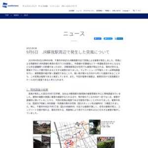 JR蘇我駅周辺で9月6日に発生した突風に関する調査