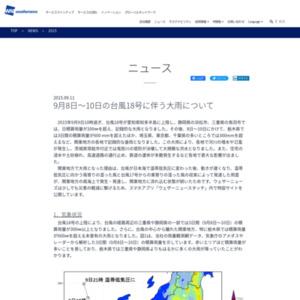 9月8日~10日の台風18号に伴う大雨について