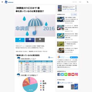 傘調査2016