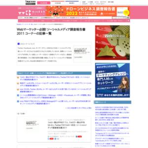 Webマーケッター必読! ソーシャルメディア調査報告書2011