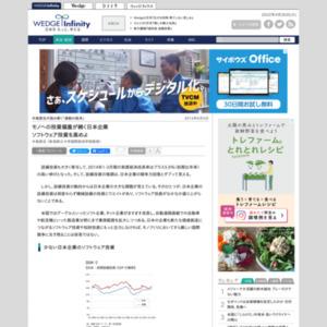 モノへの投資偏重が続く日本企業 ソフトウェア投資を高めよ