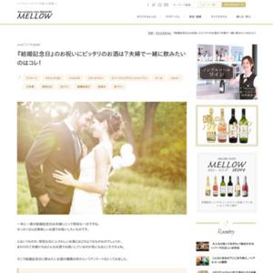 『結婚記念日』のお祝いにピッタリのお酒は?夫婦で一緒に飲みたいのはコレ!