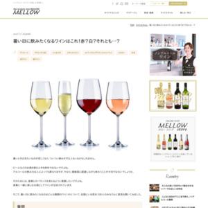 『暑い日に飲みたいワイン』に関するアンケート