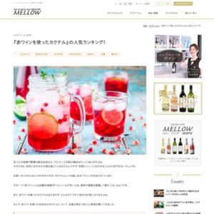 『赤ワインを使ったカクテル』の人気ランキング