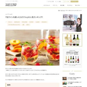 『白ワインを使ったカクテル』の人気ランキング
