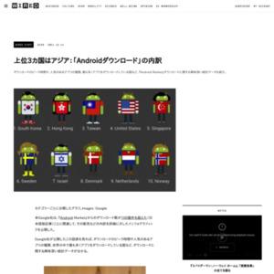 上位3カ国はアジア:「Androidダウンロード」の内訳