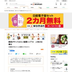 日経ウーマンオンライン 読者がやってみたい副業トップ10 人気の仕事は
