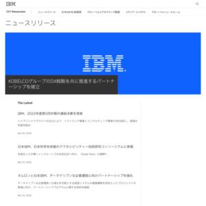 IBMの「IDの未来に関する調査」