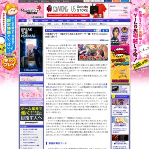 大規模アンケート集計から見る日本のゲーマー像(その1):4Gamerは西に弱い?