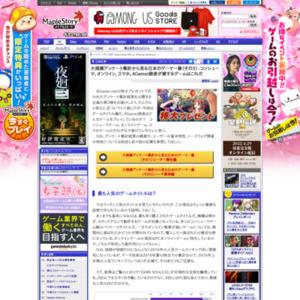 大規模アンケート集計から見る日本のゲーマー像(その3):コンシューマ,オンライン,スマホ,4Gamer読者が愛するゲームはこれだ