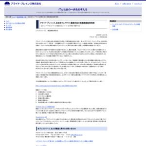 自治体ウェブサイト運営状況の実態調査