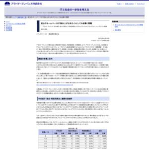 A.A.O.ウェブサイトクオリティ実態調査 中央省庁・独法・特別民間法人編第6回